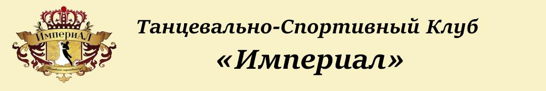 Империал — школа танцев в Краснодаре.