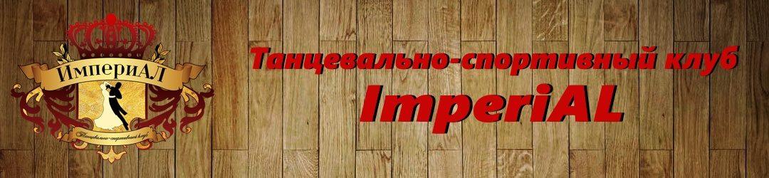 ImperiAL — школа танцев в Краснодаре.